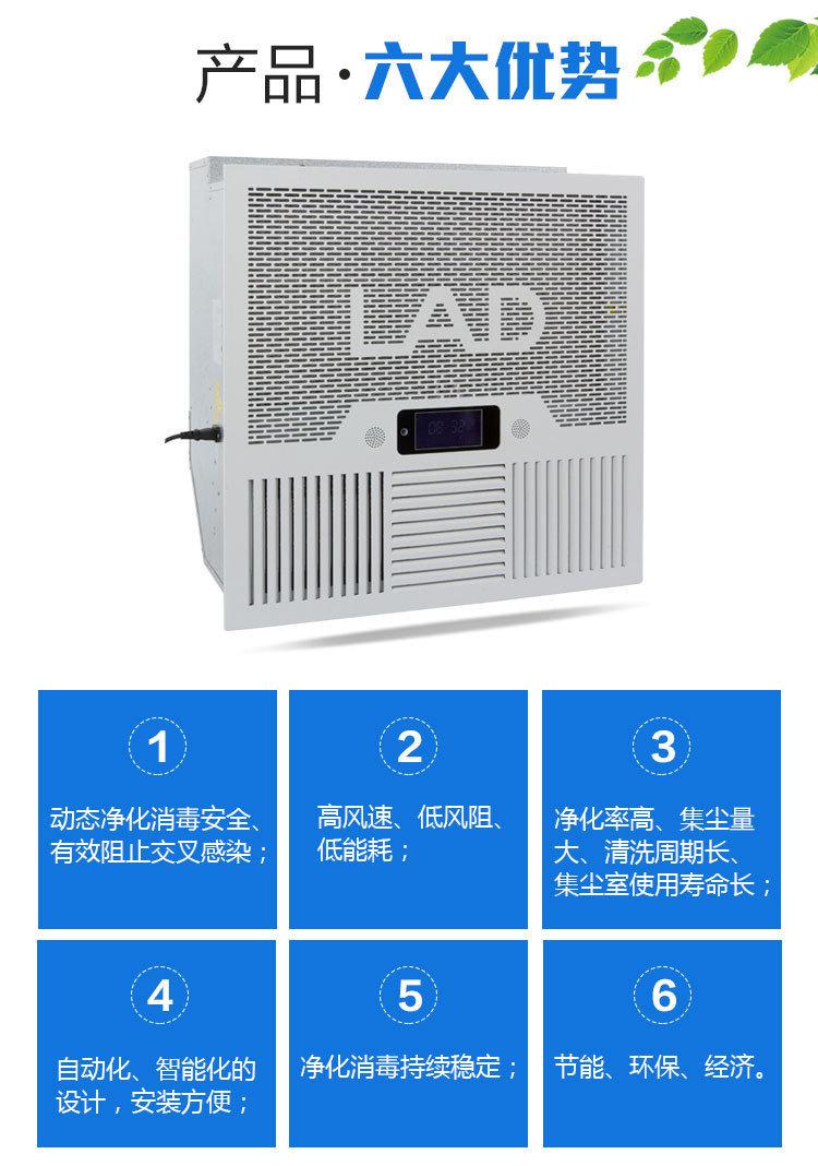 T1000-吊頂宣揚消毒機-詳情頁_04