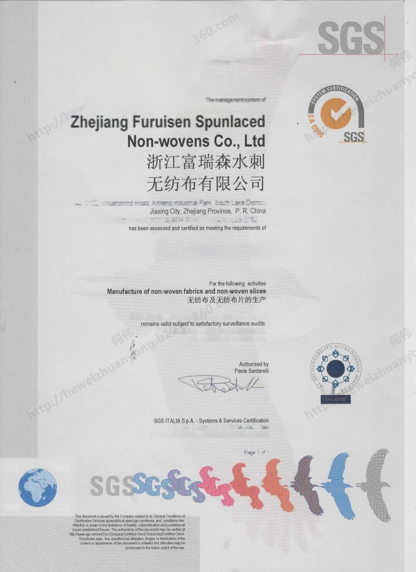 SA8000证书1