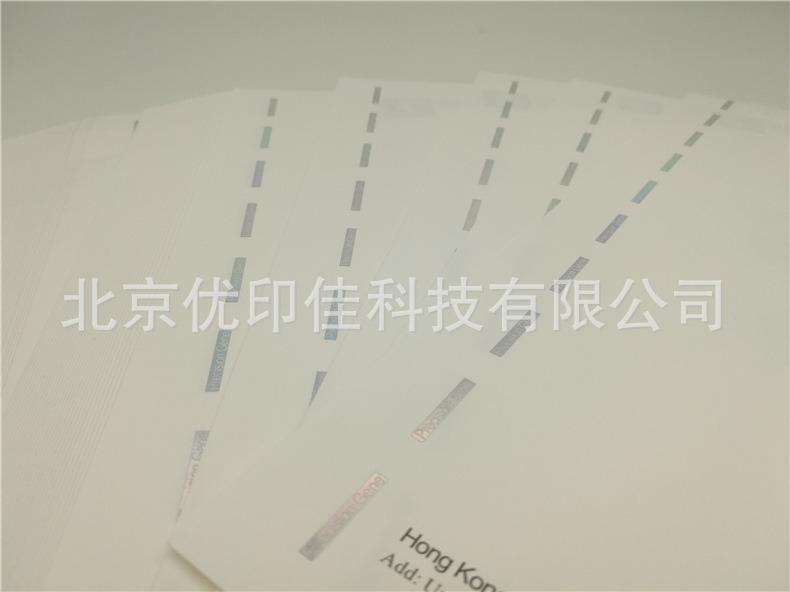 防僞證書京25