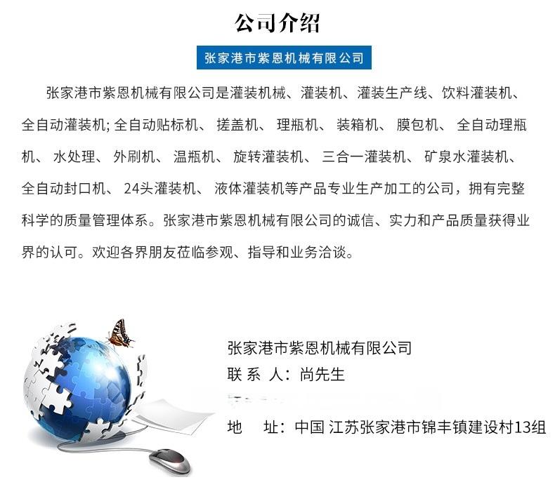 全自动理瓶机-产量2000----1800_14