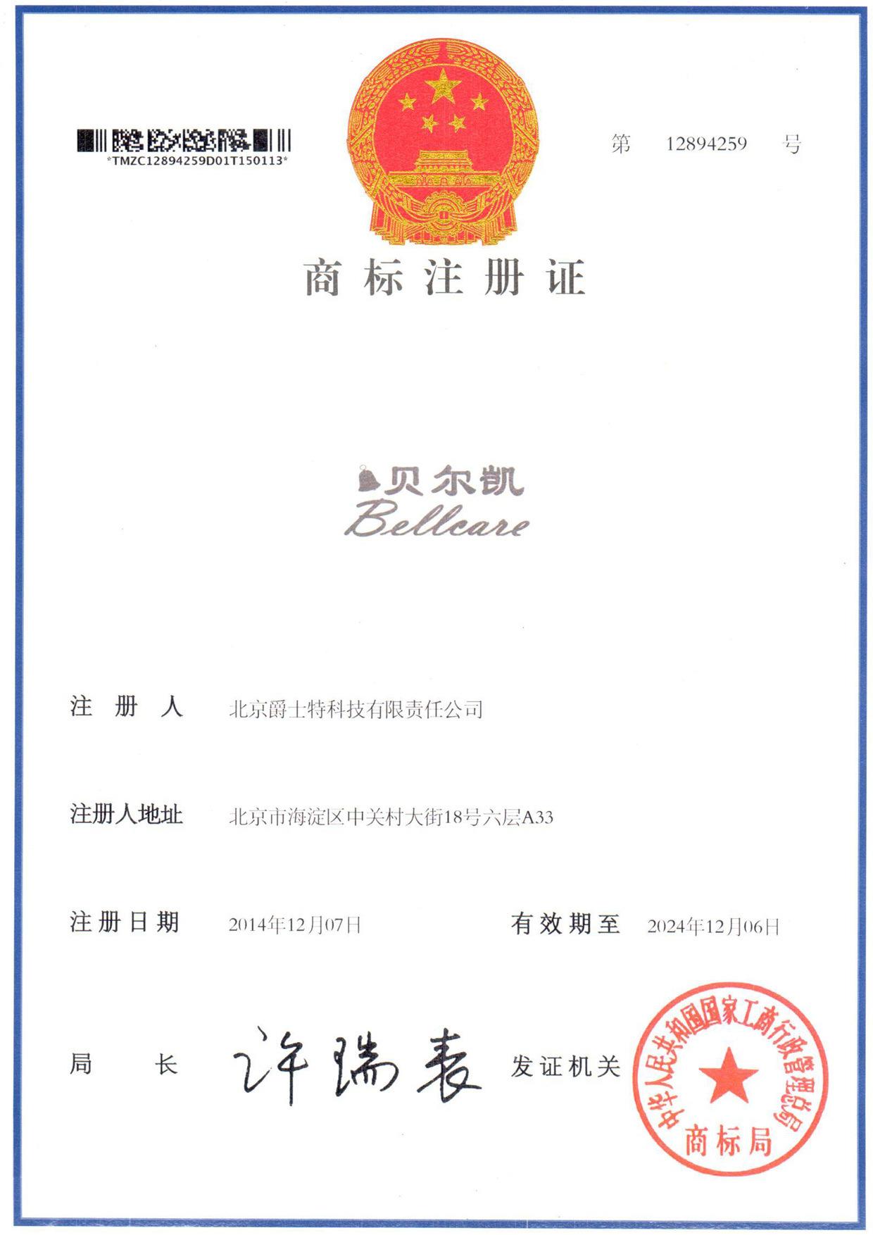 贝尔凯证书