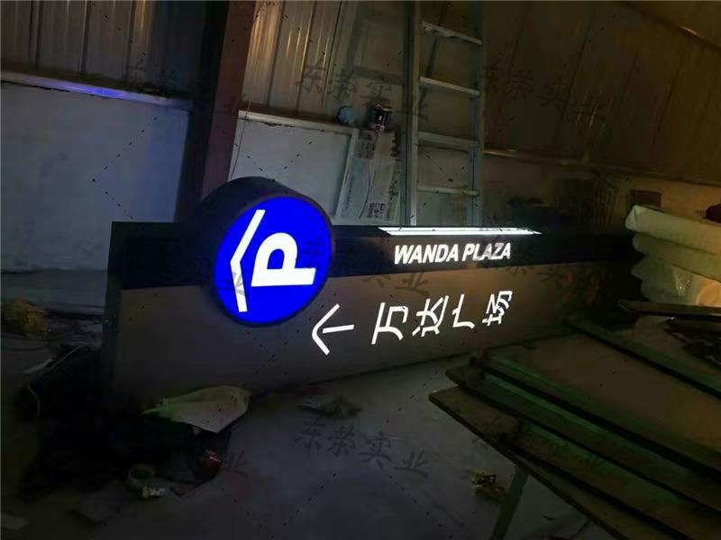 户外指示标识牌 发光立柱 大型精神堡垒67.jpg