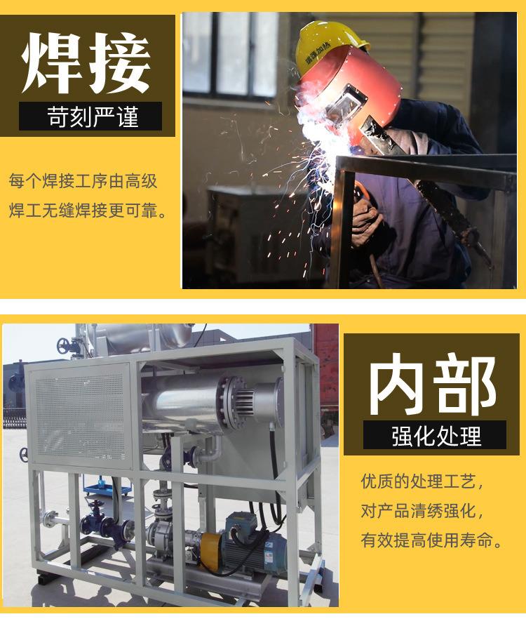 导热油炉详情页_07