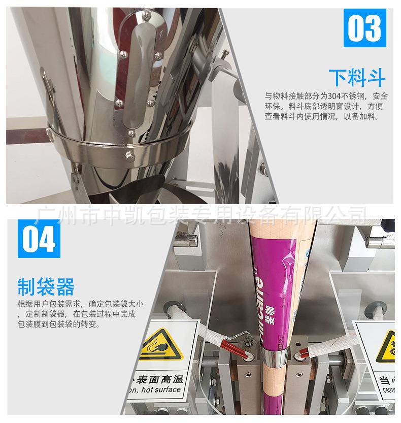 气动颗粒背封包装机-详情页_11