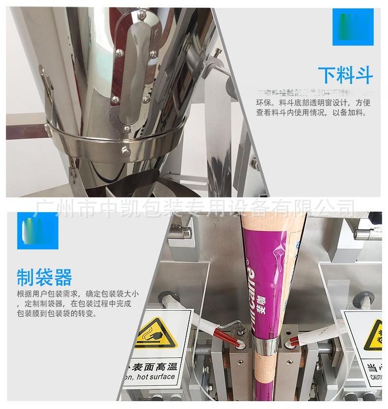 氣動顆粒背封包裝機-詳情頁_11.jpg