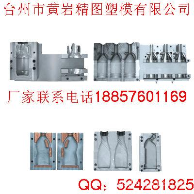 塑料壺中空瓶子模具廠18857601169