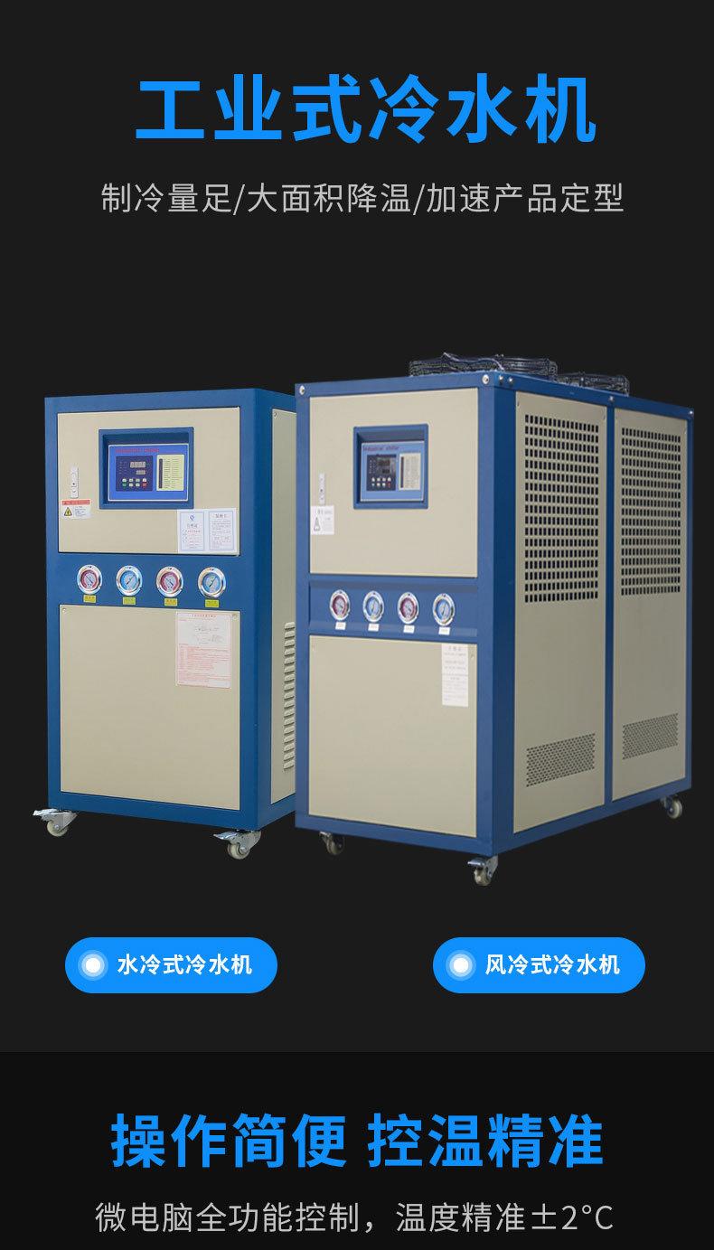 工业小型冰水机