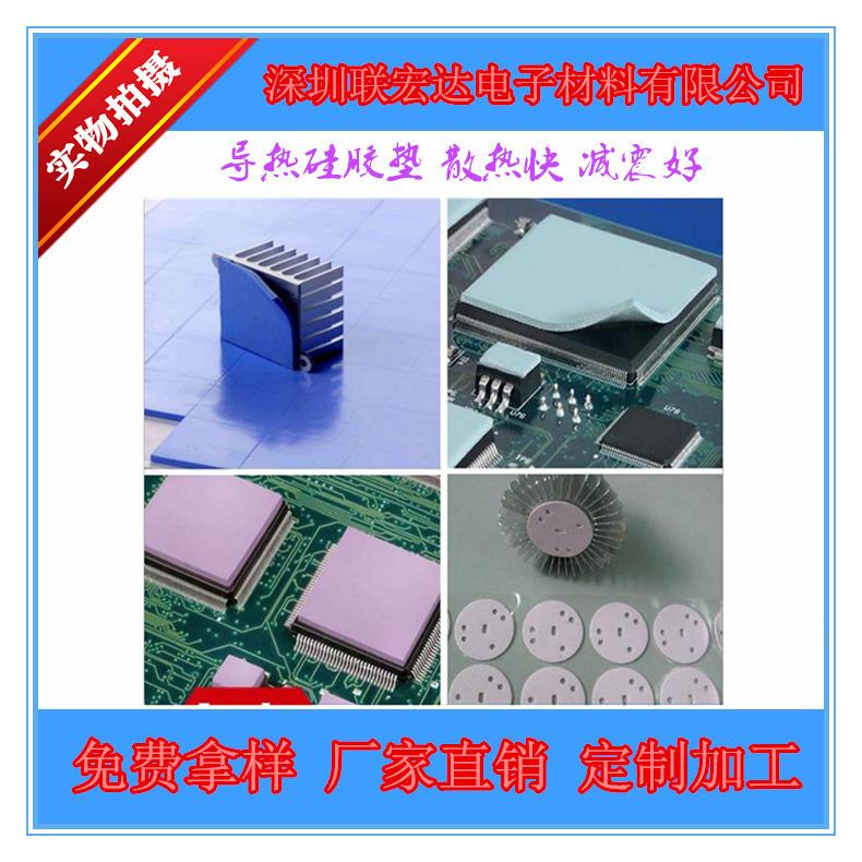 導熱矽膠-1