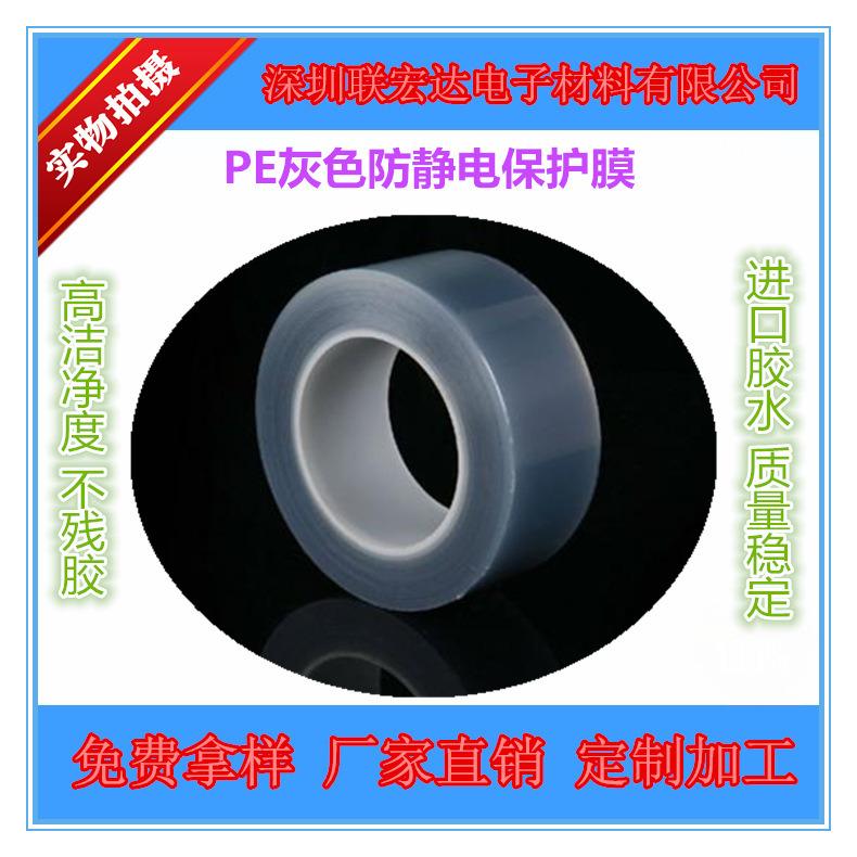 PE灰色防靜電保護膜-1