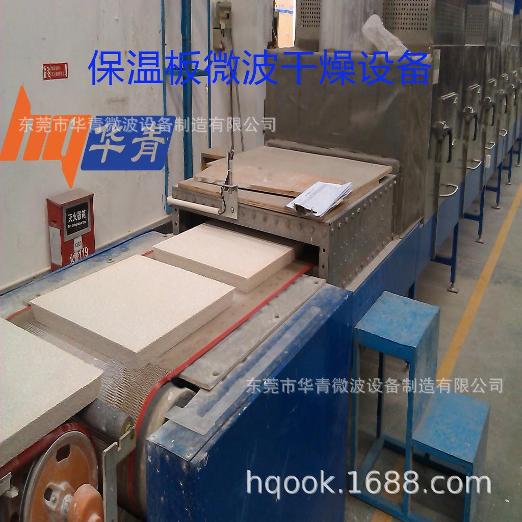 保温板微波干燥设备
