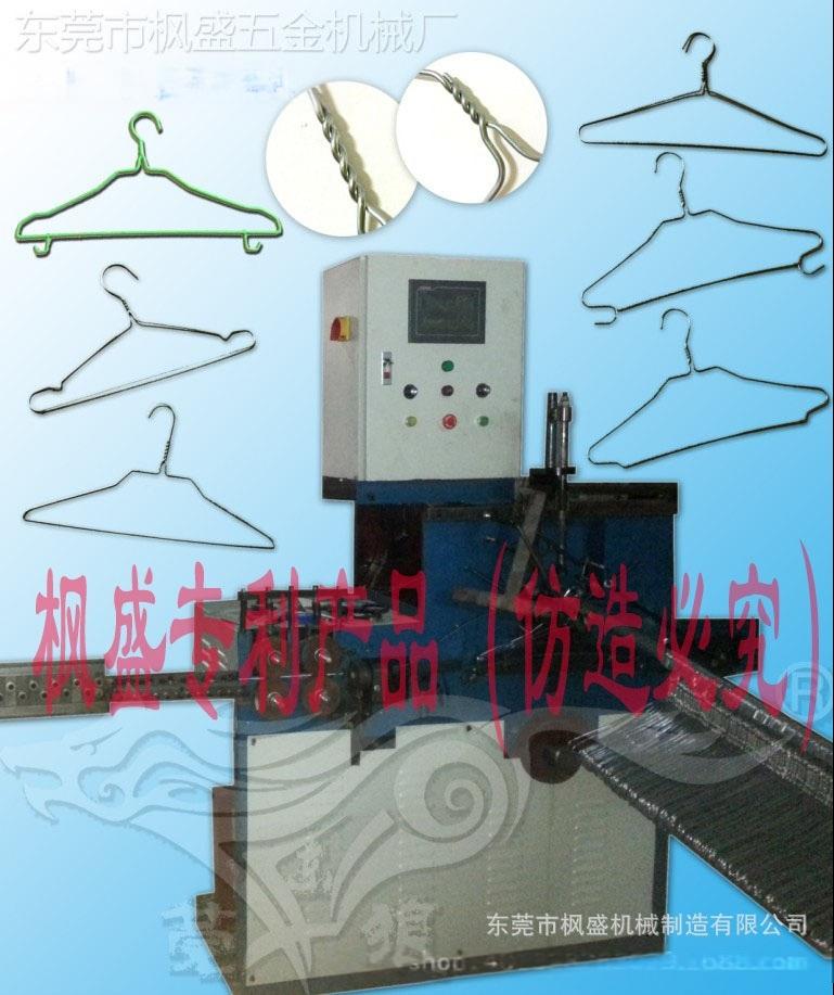 全自动数控衣架成型机(通用型)