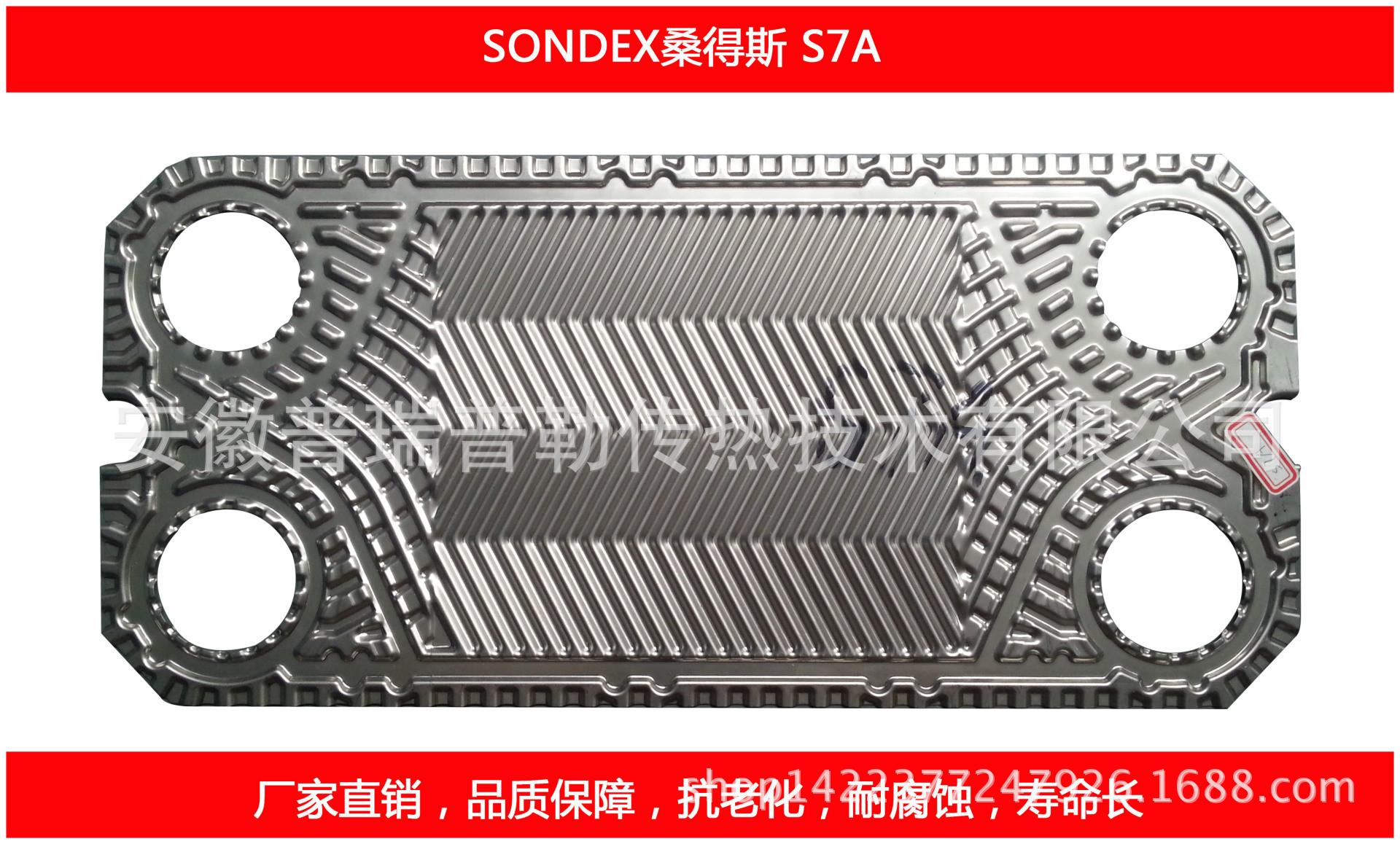 S7A板片