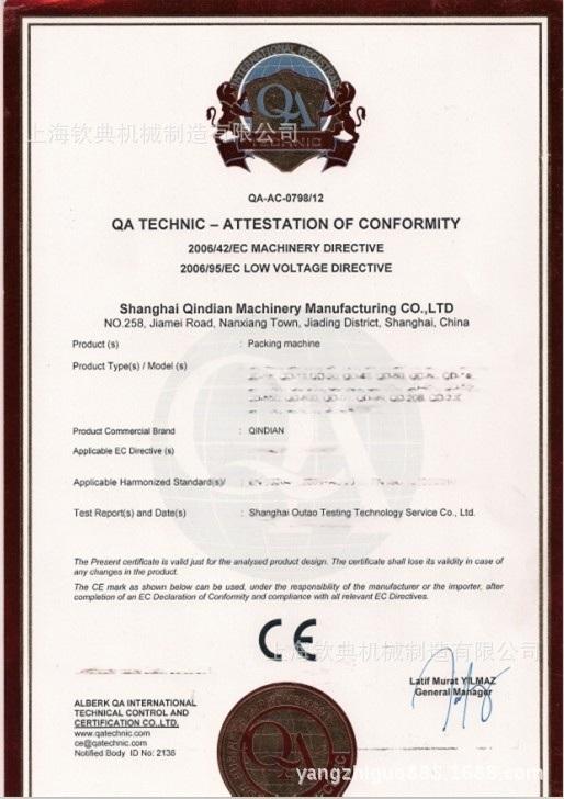 新CE認證