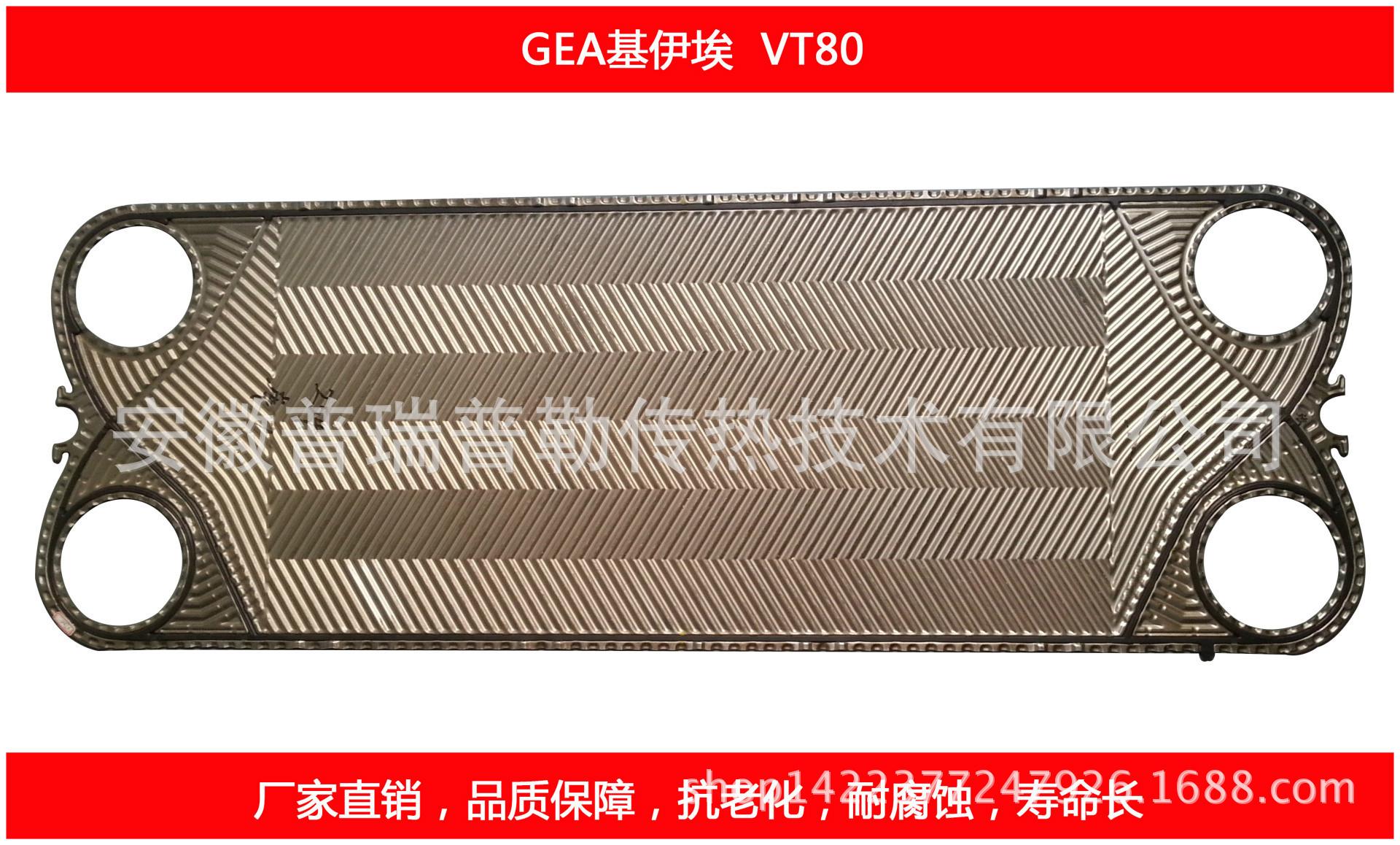 VT80板片