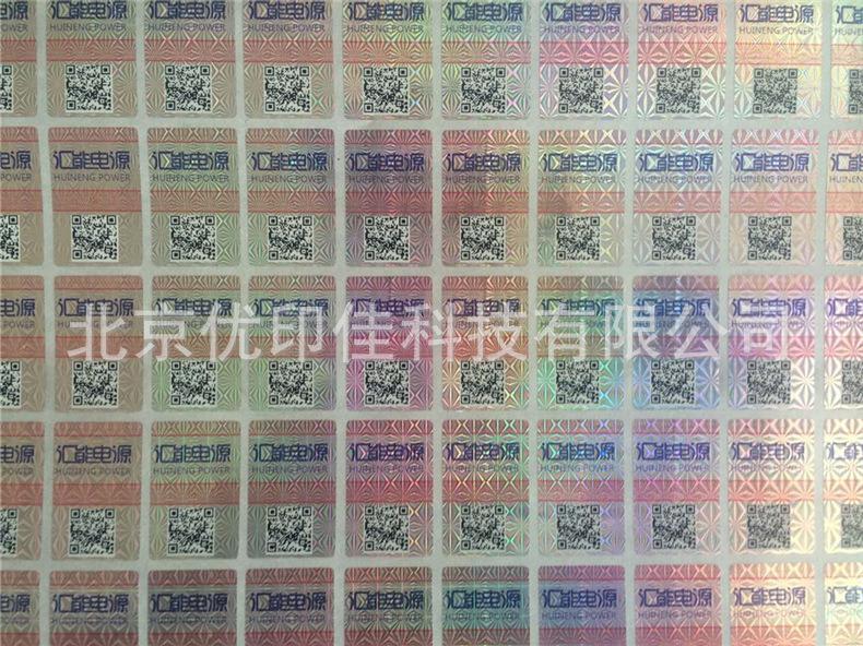 激光塑料标签2