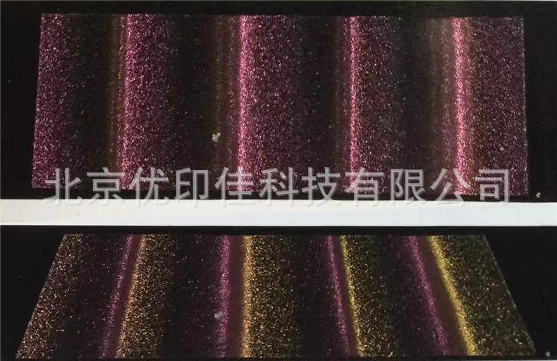 磁性光变油墨63