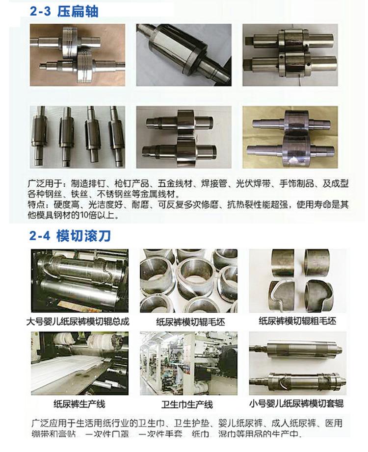 硬质合金模具_10