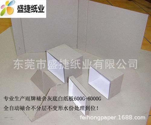 複合灰底白板紙2