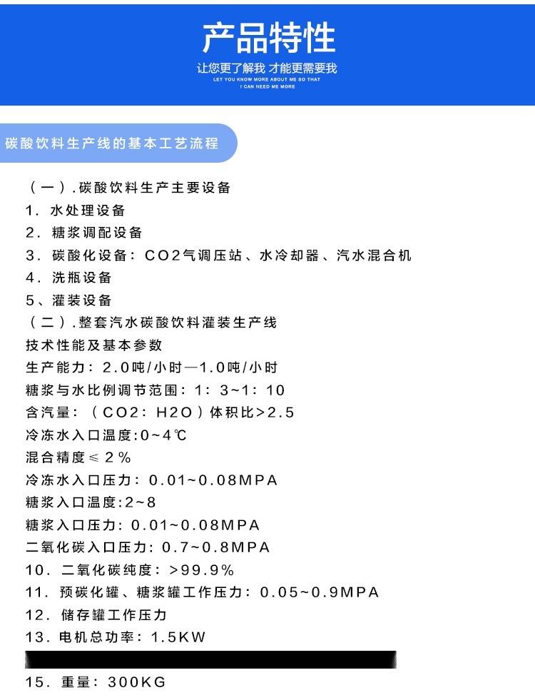 碳酸三合一_09.jpg