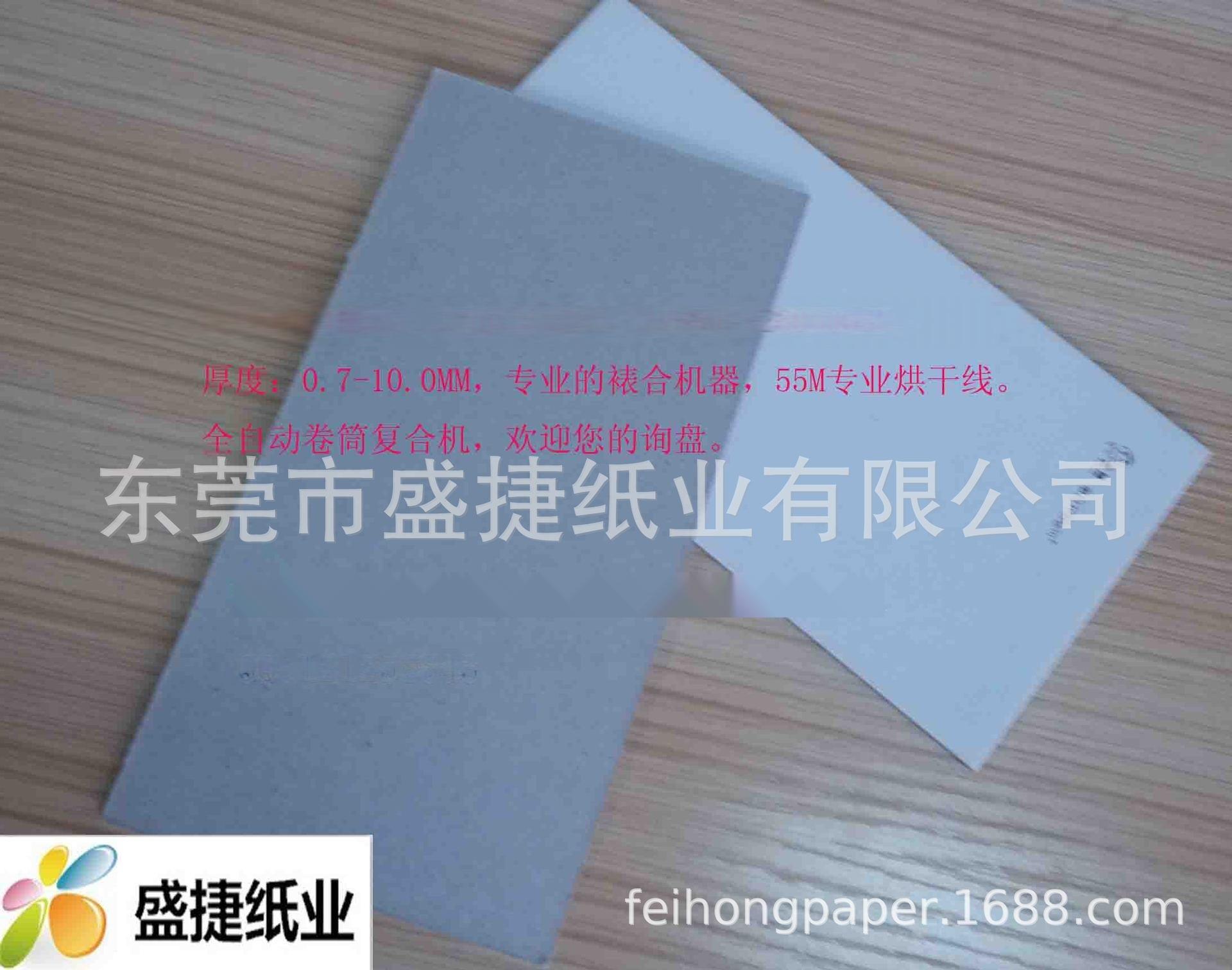 複合白板紙1