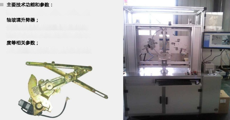 玻璃升降器綜合性能試驗檯1
