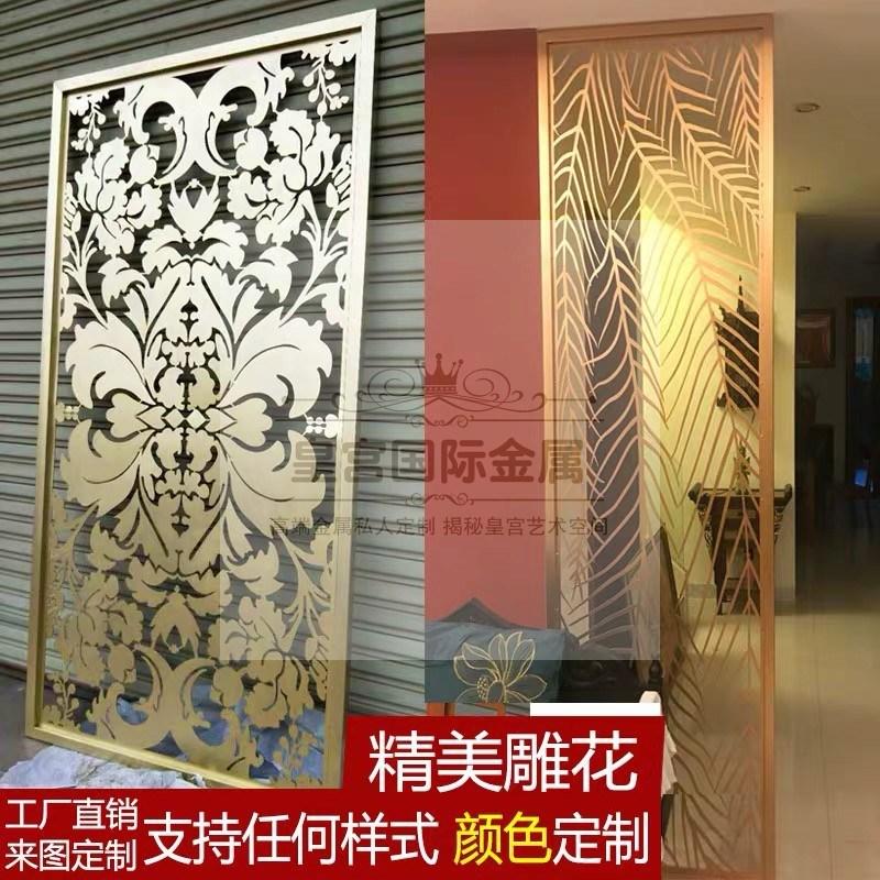 不鏽鋼屏風隔斷不鏽鋼金屬創意隔斷客廳餐廳玄關美式鏤空隔斷雕花