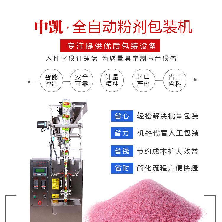 官网-粉剂包装机产品详情页_01