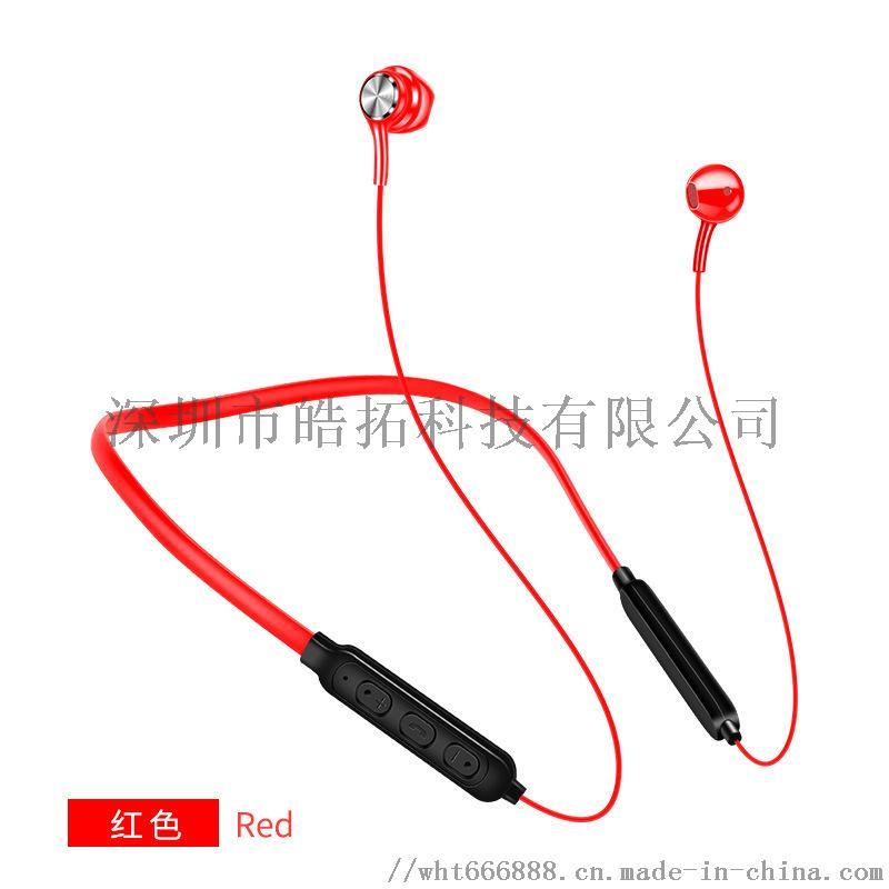 无线跑步运动蓝牙耳机挂耳4.2 颈挂脖式头戴智能磁吸耳机861235022