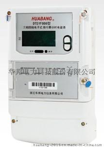 华邦DTSYF866三相预付费复费率电能表684580695