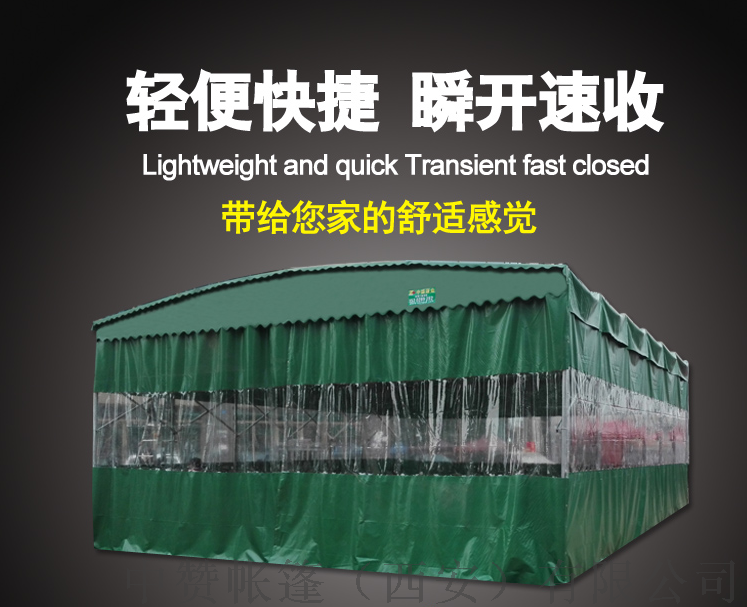 遮阳棚、推拉雨棚、大排档帐篷厂价直销916033775