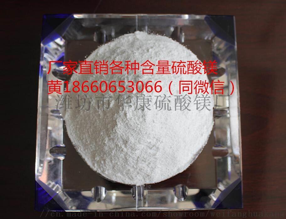山东无水  镁厂家低价格批发,七水  镁销售839161052