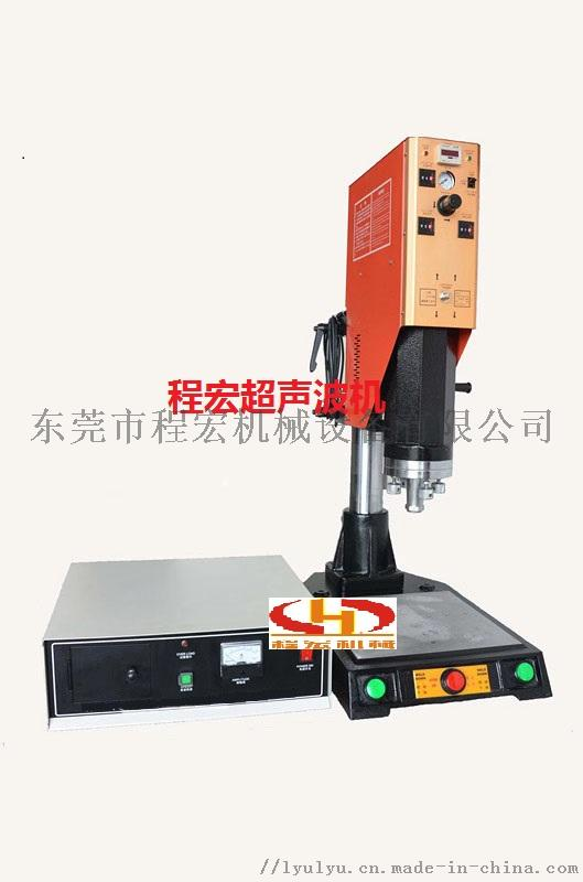 程宏超声波机 塑胶熔接机 塑焊机 超声波焊接机825698942
