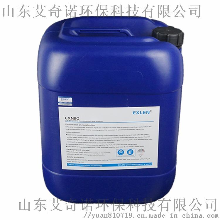反渗透膜酸性清洗剂EQ-501现货供应964365125