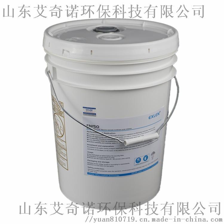 反渗透膜酸性清洗剂EQ-501现货供应964365145