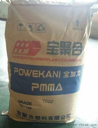 PMMA 深圳宝聚合 TR90.jpg