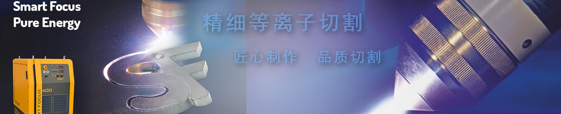 等离子电源-3.jpg