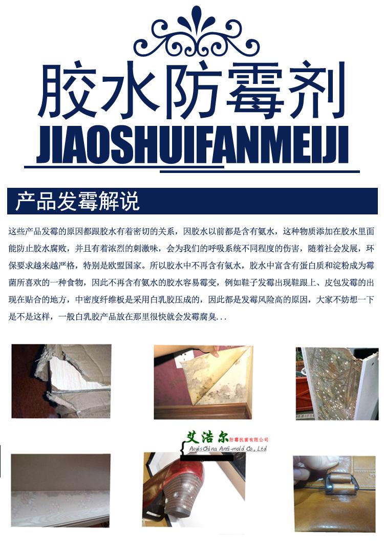 胶水防霉助剂 白乳胶水防霉剂 广东工厂直销41190955