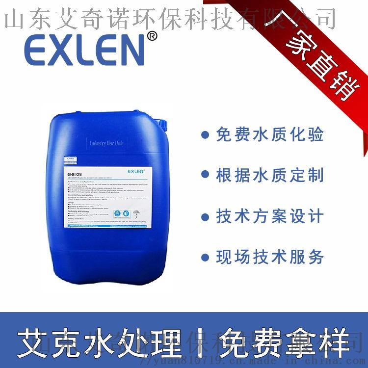 反渗透膜杀菌剂ES-302工厂直销964365055