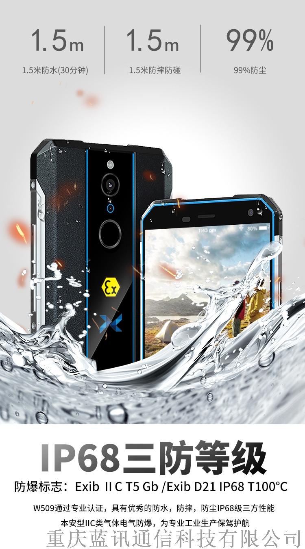 L5智能大容量防爆手机840687952