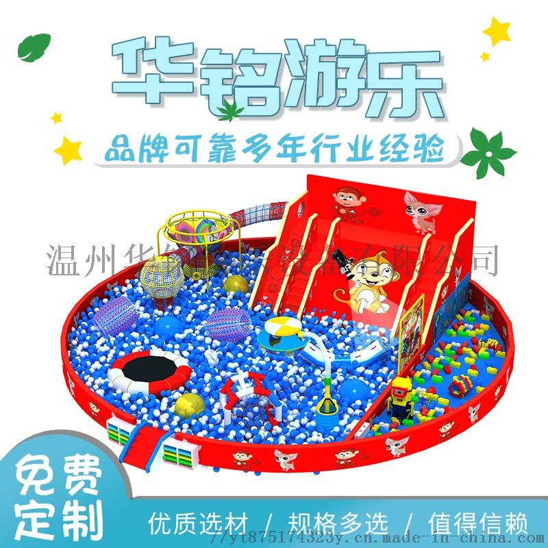 厂家直销百万海洋球乐园  商场中庭室内儿童乐园设备139214415