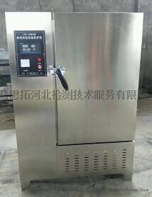 全不锈钢标准恒温恒湿养护箱877927045