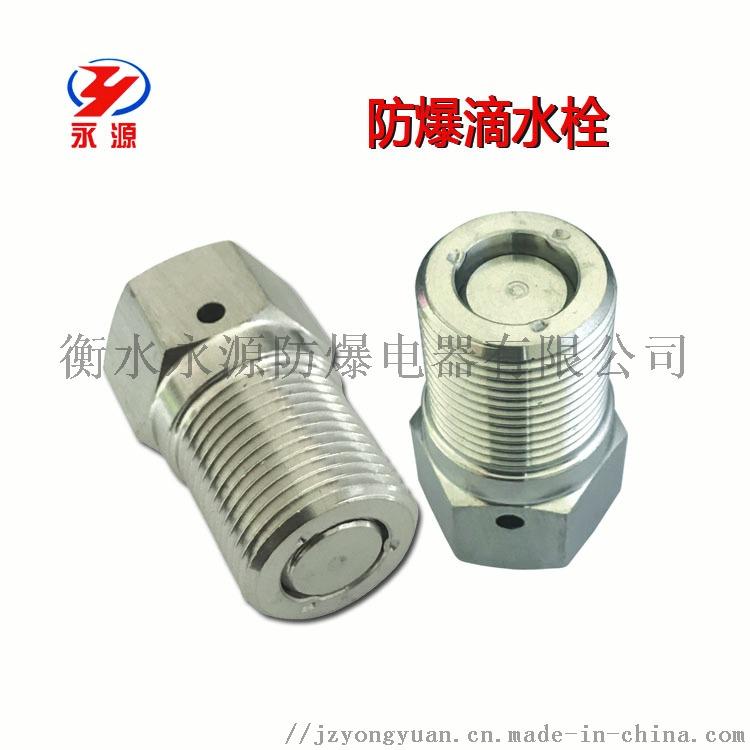 不锈钢防爆呼吸阀排水栓854035462