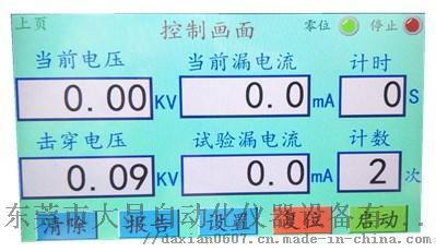 数显绝缘材料耐压测试仪104787465
