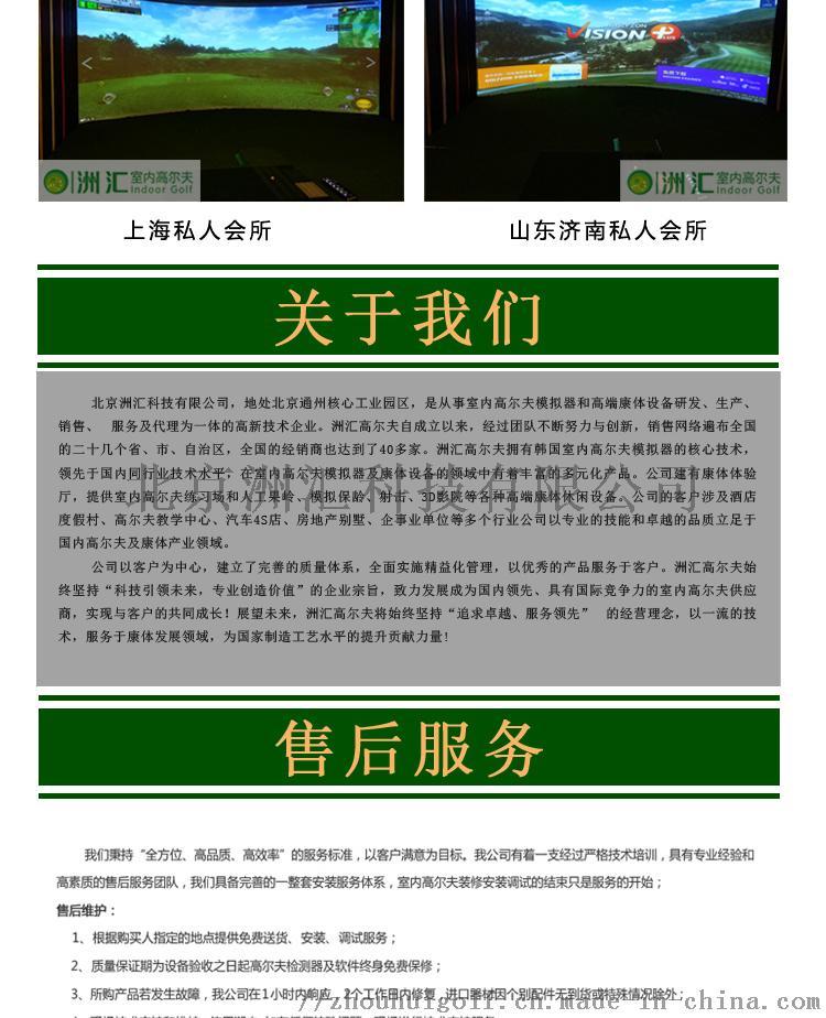 室内高尔夫模拟器球场家用投影系统135531235