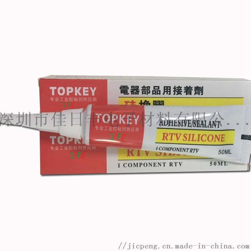 单组份绝缘防水胶 RTV硅胶粘接剂 室温固化密封胶860922375