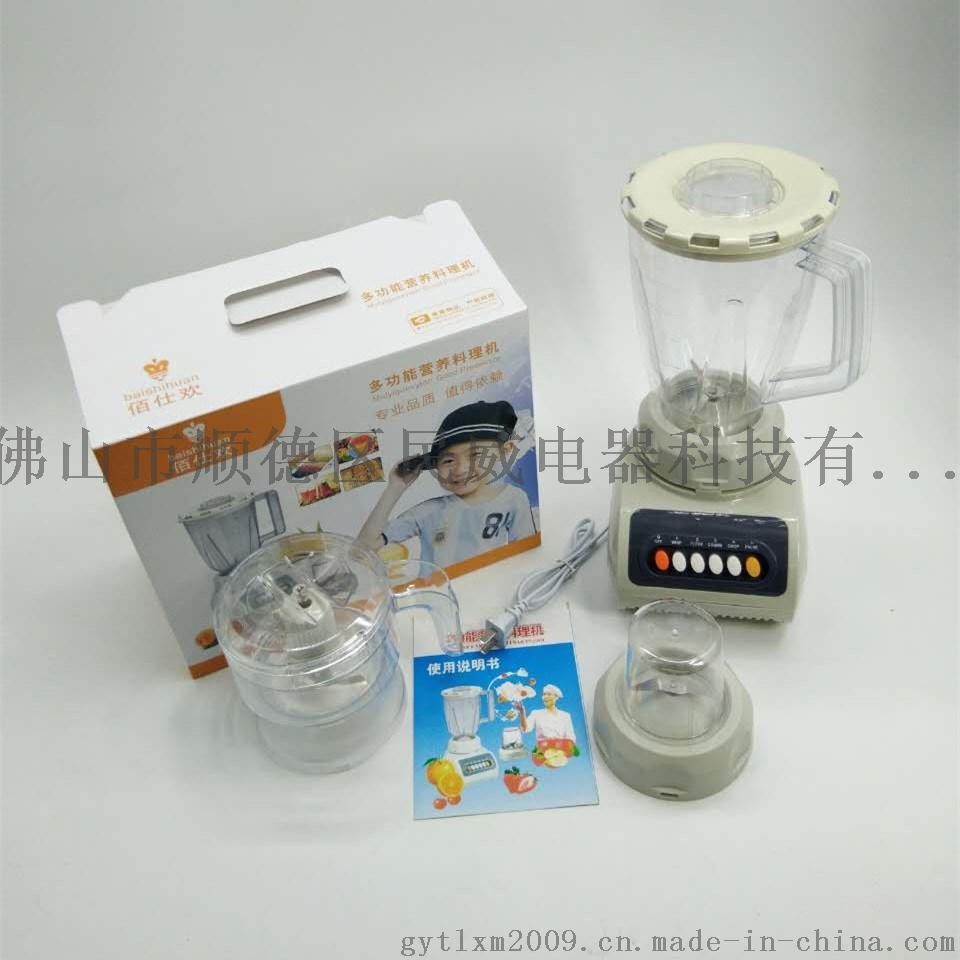 供应佰仕欢料理机三合一搅拌机榨汁机绞肉机50981505