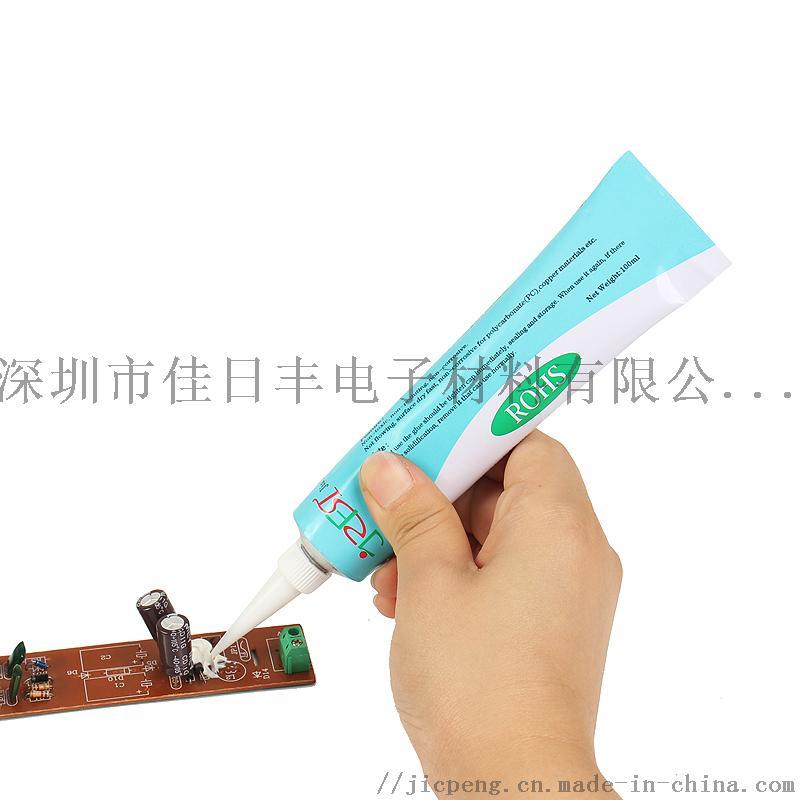 单组份绝缘防水胶 RTV硅胶粘接剂 室温固化密封胶860922415