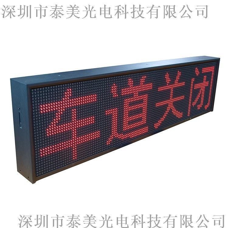 悬臂式可变信息标志 户外P20高亮双色交通屏157088965