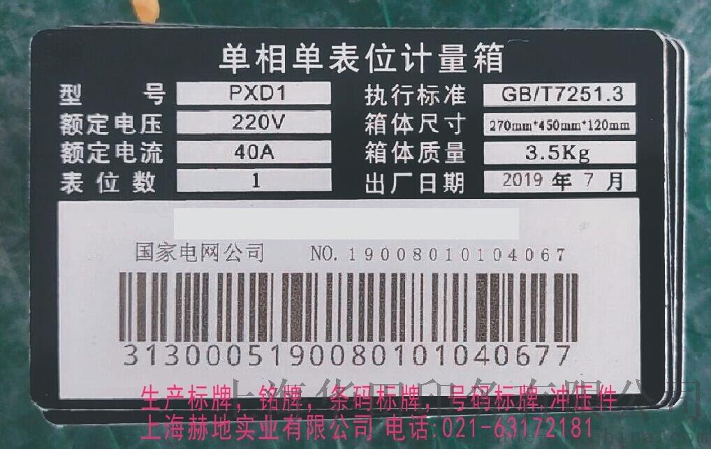 条码铭牌 标牌 序列号标牌819498352