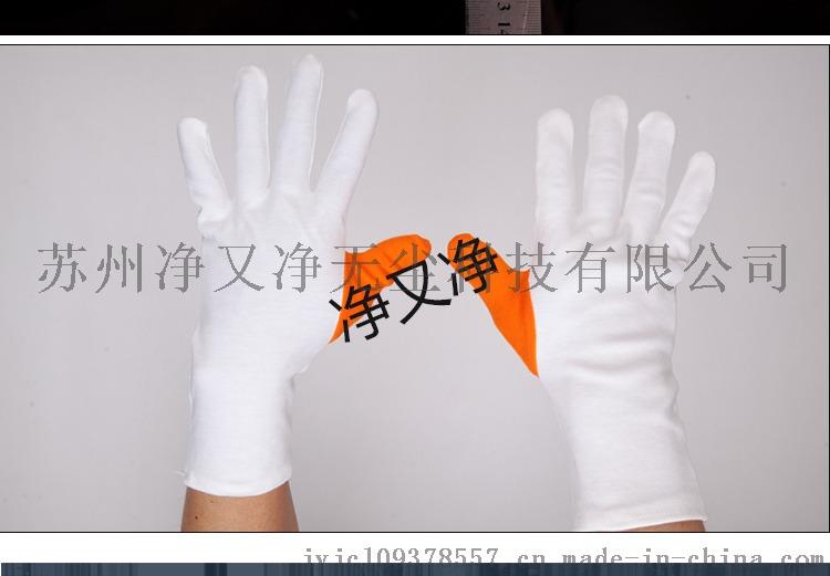全棉42支汗布透气手套 礼仪手套 加长加厚棉手套68832855